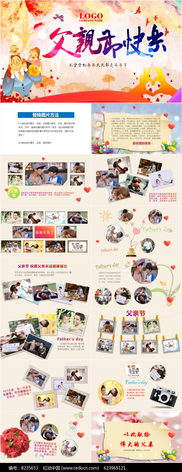 父亲节快乐祝寿贺卡纪念电子相册PPT动态模板图片