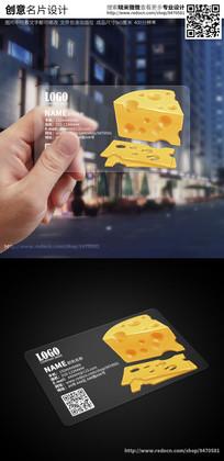 高档奶酪芝士西餐食材透明名片