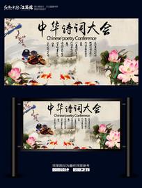 古风中华诗词大会海报