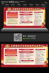 红色大气安全生产宣传栏展板设计