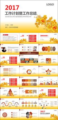 黄色时尚商务工作计划总结汇报PPT模板