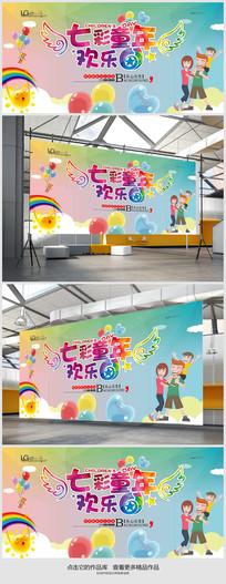 欢乐61儿童节宣传海报设计