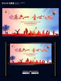 欢乐六一宣传展板设计