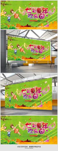 欢乐童年儿童节海报设计