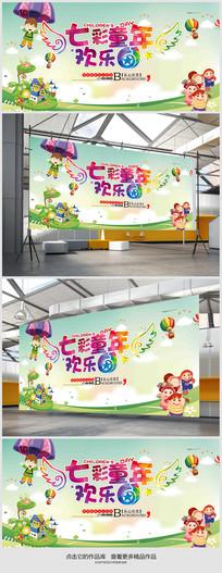 欢乐童年六一儿童节舞台背景