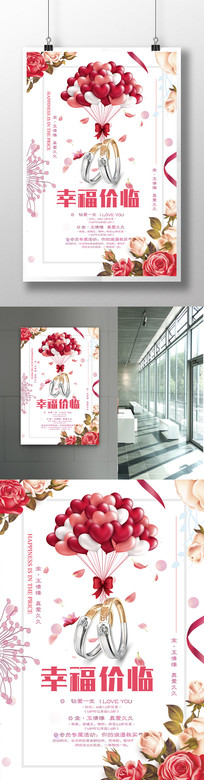 婚戒首饰宣传促销海报