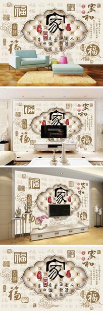 家和富贵百福软包电视背景墙