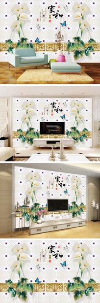 家和富贵玉雕马蹄莲电视背景墙