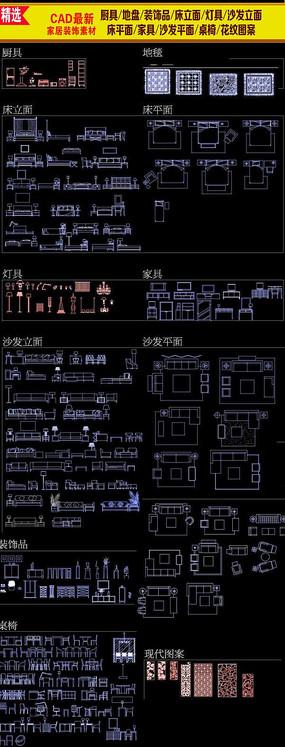 家居装饰家具CAD图集