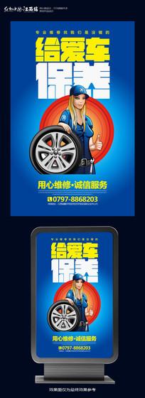 简约创意汽车保养宣传海报设计