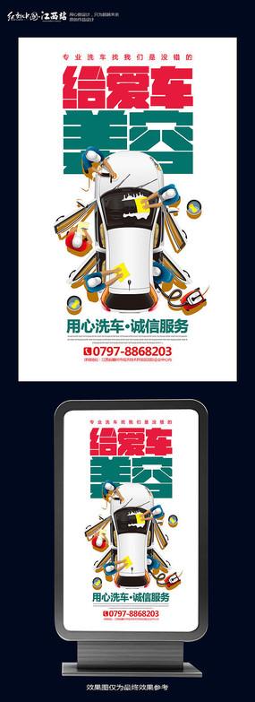 简约创意汽车美容洗车宣传海报设计