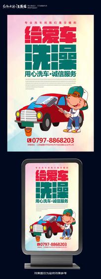 简约创意洗车美容宣传海报设计
