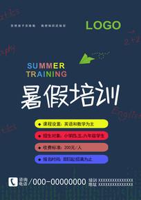 简约大气暑假培训宣传单