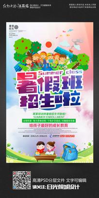 简约少儿暑假班招生宣传海报设计