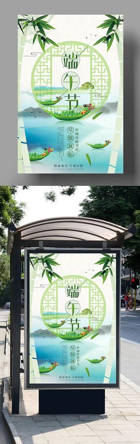 简约中国风端午节赛龙舟活动海报