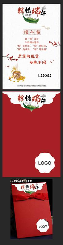 金融行业端午节节日贺卡