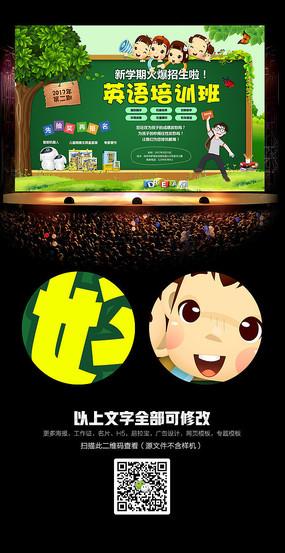 卡通创意英语培训班招生海报