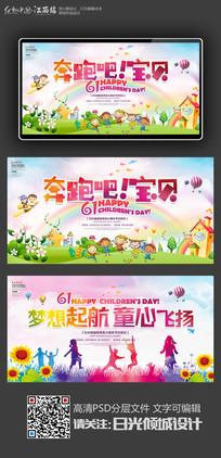 卡通大气儿童节活动背景