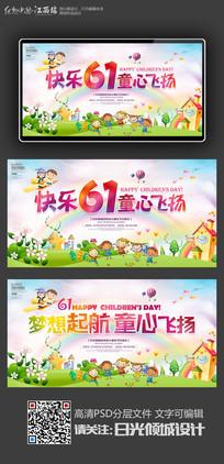 快乐61童心飞扬活动海报