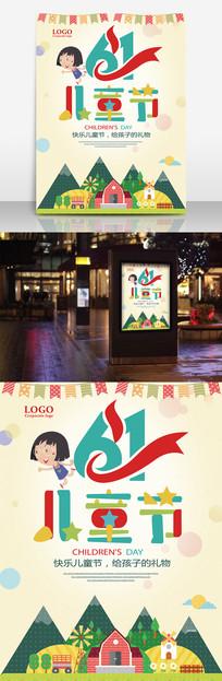 快乐六一儿童节商场促销宣传海报