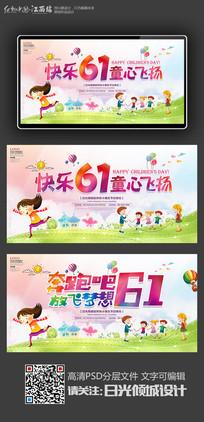 快乐童年儿童节背景展板