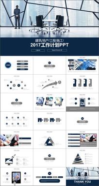 蓝灰色建筑行业欧美商务办公工作计划PPT