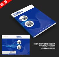 蓝色科技公司宣传册封面设计