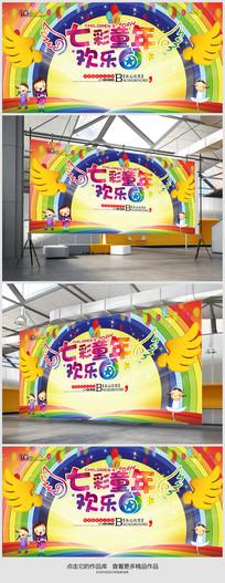 六一儿童节海报背景设计