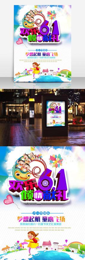 六一儿童节快乐海报 PSD