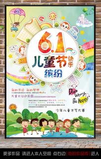六一儿童节快乐海报设计 PSD