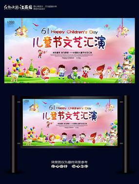 六一儿童节文艺汇演海报背景设计