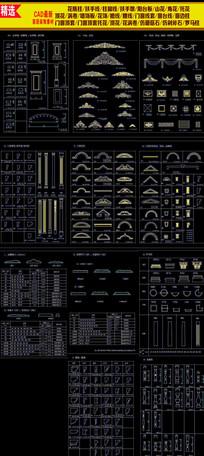 欧式构件CAD图纸