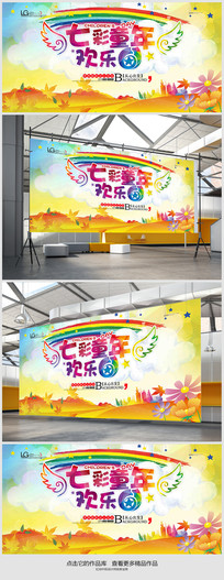 七彩童年儿童节背景设计