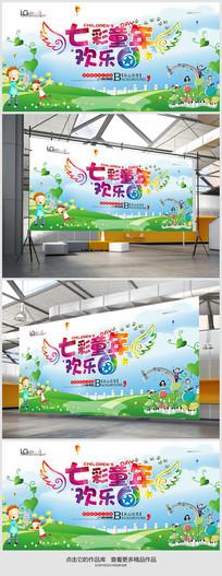 七彩童年欢乐六一儿童节海报设计