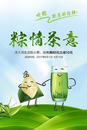 粽情茶意端午节海报