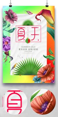 清凉花夏日海报设计