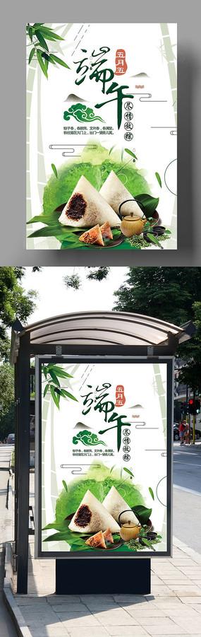 清新端午节粽子促销海报