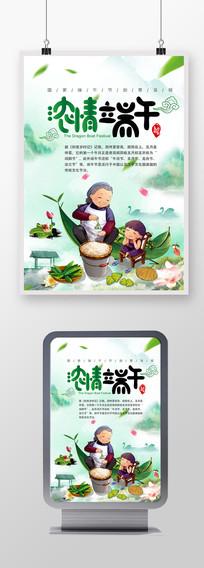 清新中国风端午节宣传海报设计