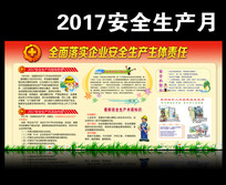 企业2017安全生产月消防展板