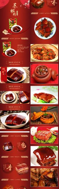 食品美食腊肉东坡肉宝贝详情页