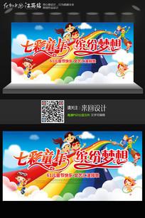 时尚炫彩彩虹儿童节活动背景