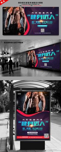 时尚大气健身俱乐部海报设计