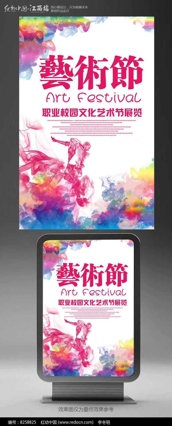 时尚大气艺术节海报设计图片