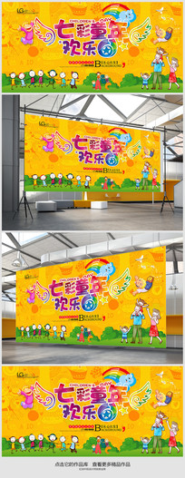 手绘卡通儿童节海报设计