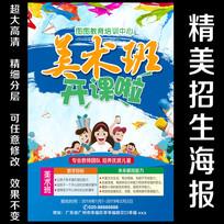 水彩创意美术班招生宣传海报设计