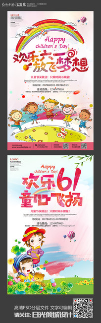 水彩六一61儿童节海报设计