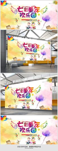 水彩六一儿童节海报设计