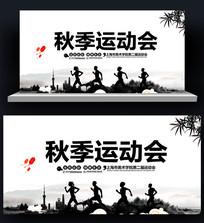 水墨中国风创意秋季运动会背景板展板