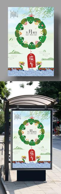 水墨中国风端午节赛龙舟创意海报