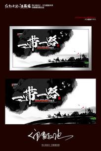 水墨中国风一带一路展板设计